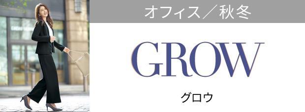 オフィス/秋冬 GROW グロウ