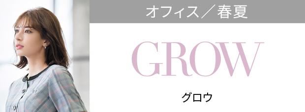 オフィス/春夏 GROW グロウ