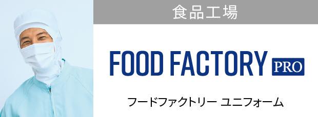 食品工場 FOOD FACTORY PRO フードファクトリーユニフォーム