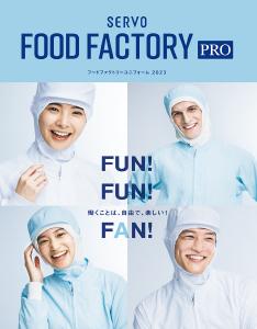 食品工場 FOOD FACTORY PROカタログ