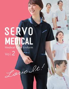 医療・介護 SERVO MEDICALカタログ