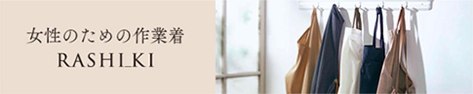 女性のための高級作業着 RASHI_KI 特設サイトはこちら