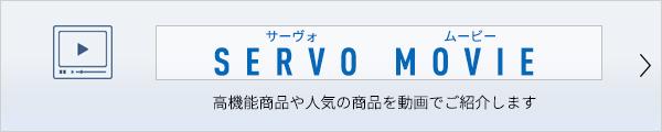 SERVO MOVIE 高機能商品や人気の商品を動画でご紹介します。